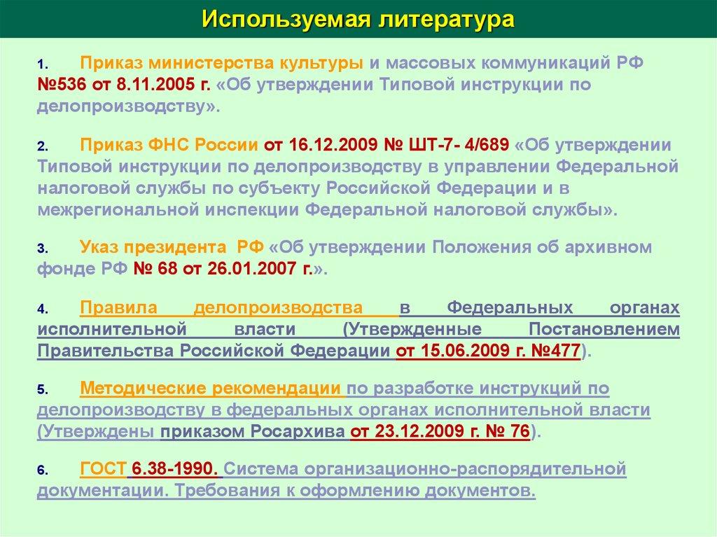 Приказ Министерства культуры РФ от 31 марта 2015 г  526
