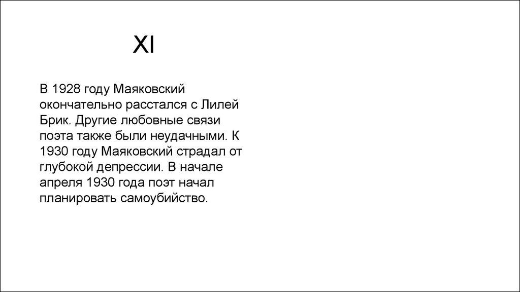 биография владимира маяковского интересные факты