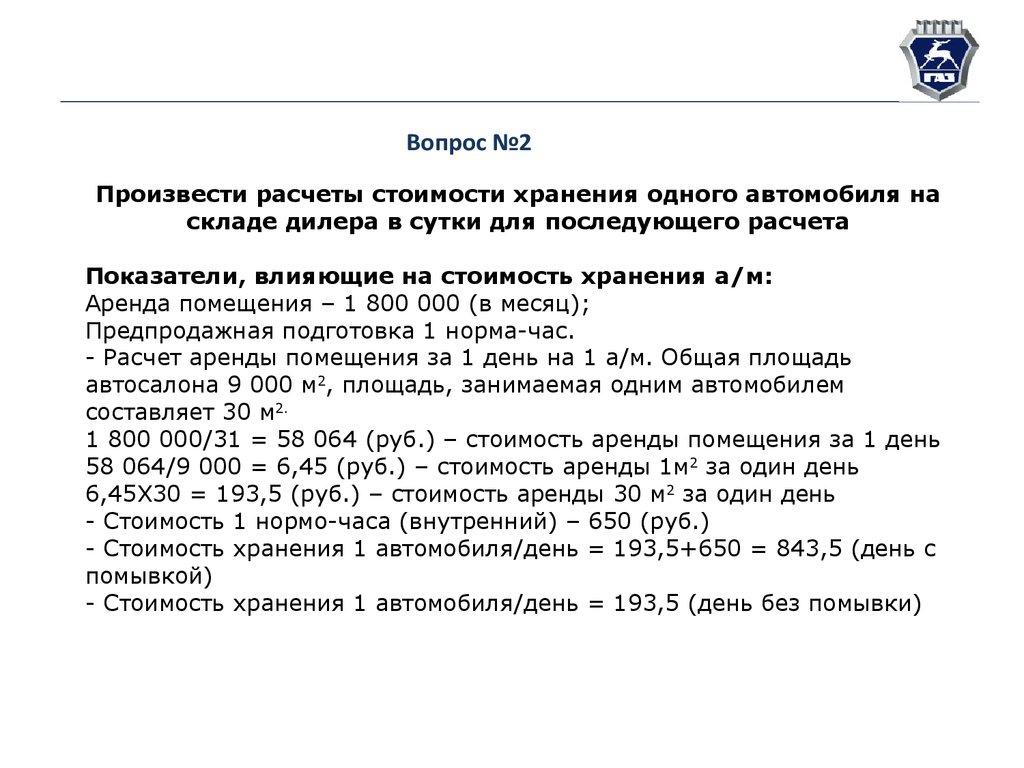 ГДЗ Биология 6 класс Викторов