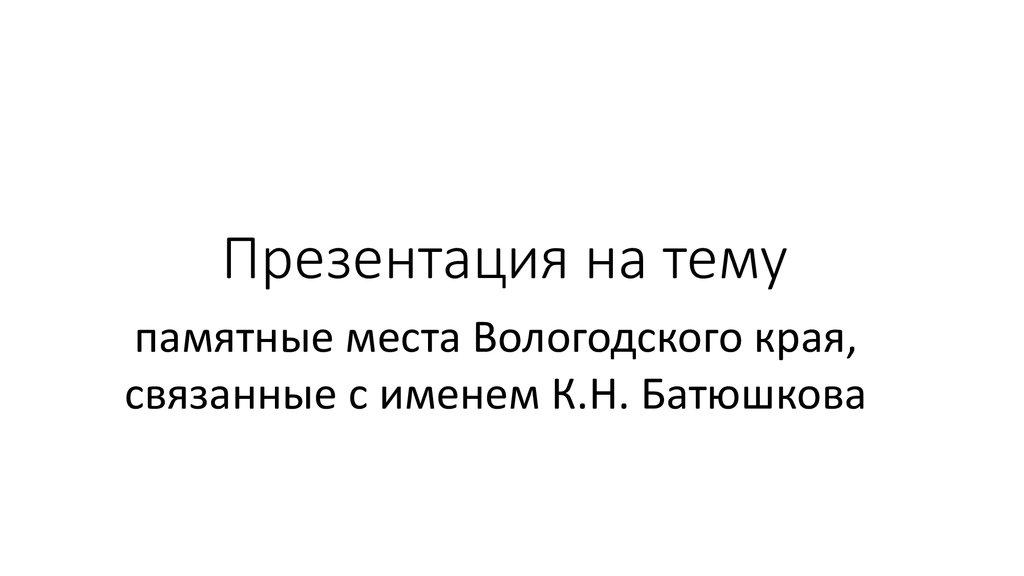 Биографию Пушкина Презентация