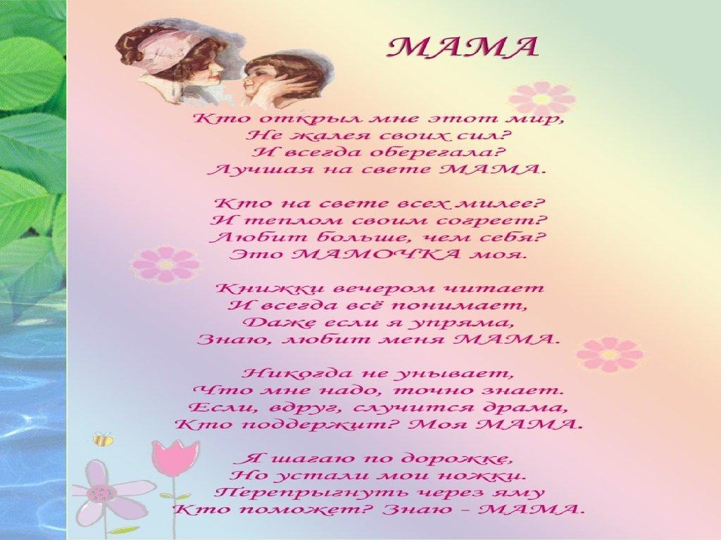 Поздравления и тосты для мамы на день рождения