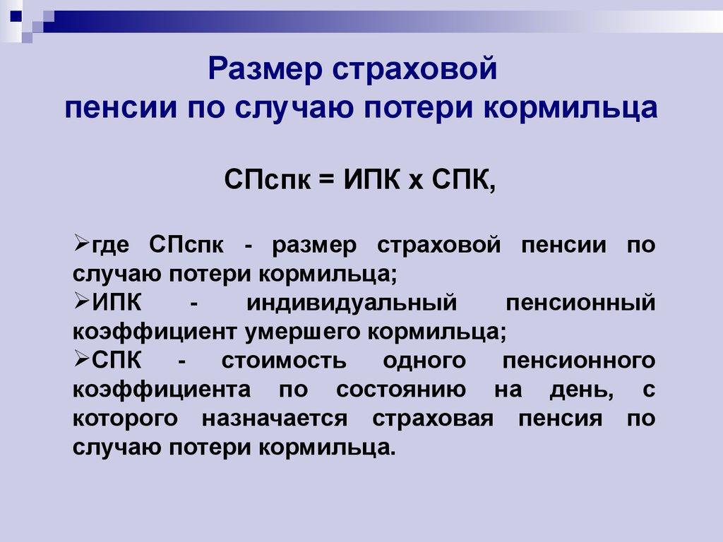 Вторая пенсия инвалидам чернобыльцам-судебная практика