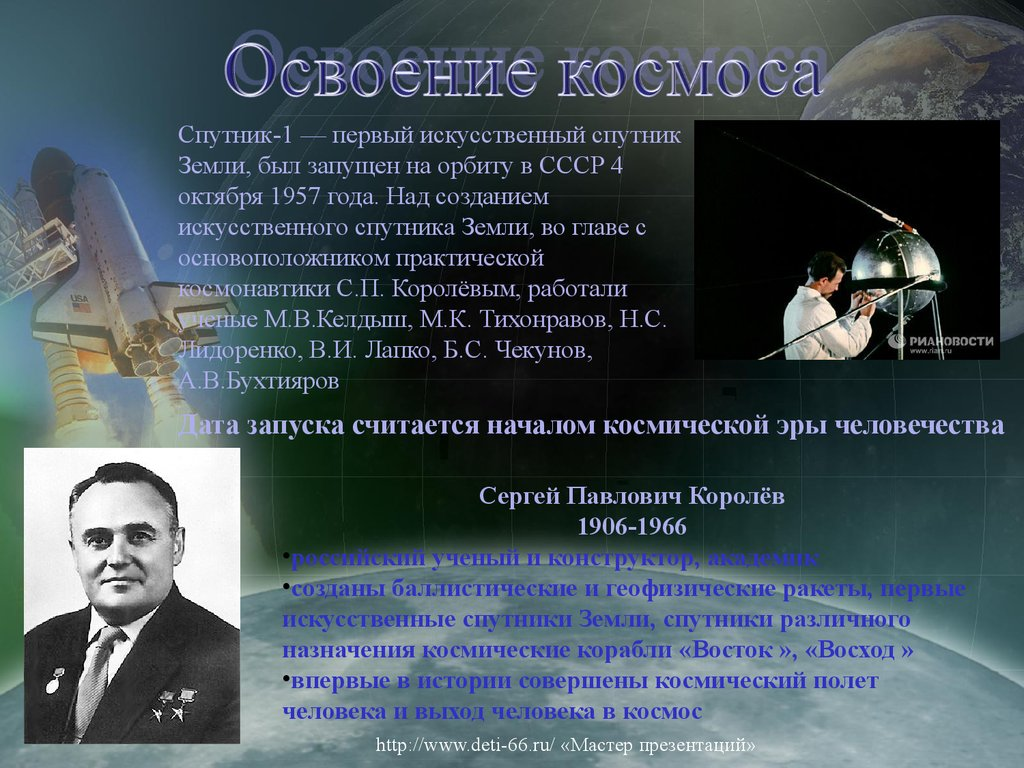 презентации про космос