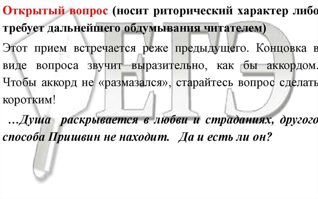 сочинение по проблеме из текста по г.смирнову