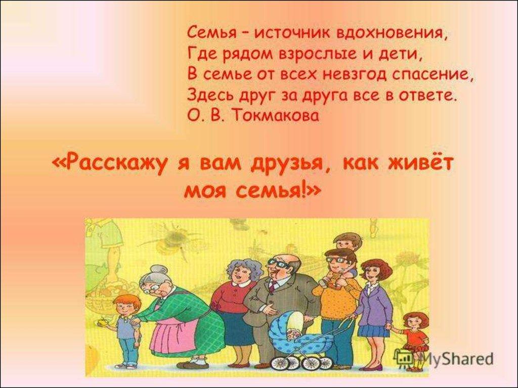 Сказка про семью для конкурса