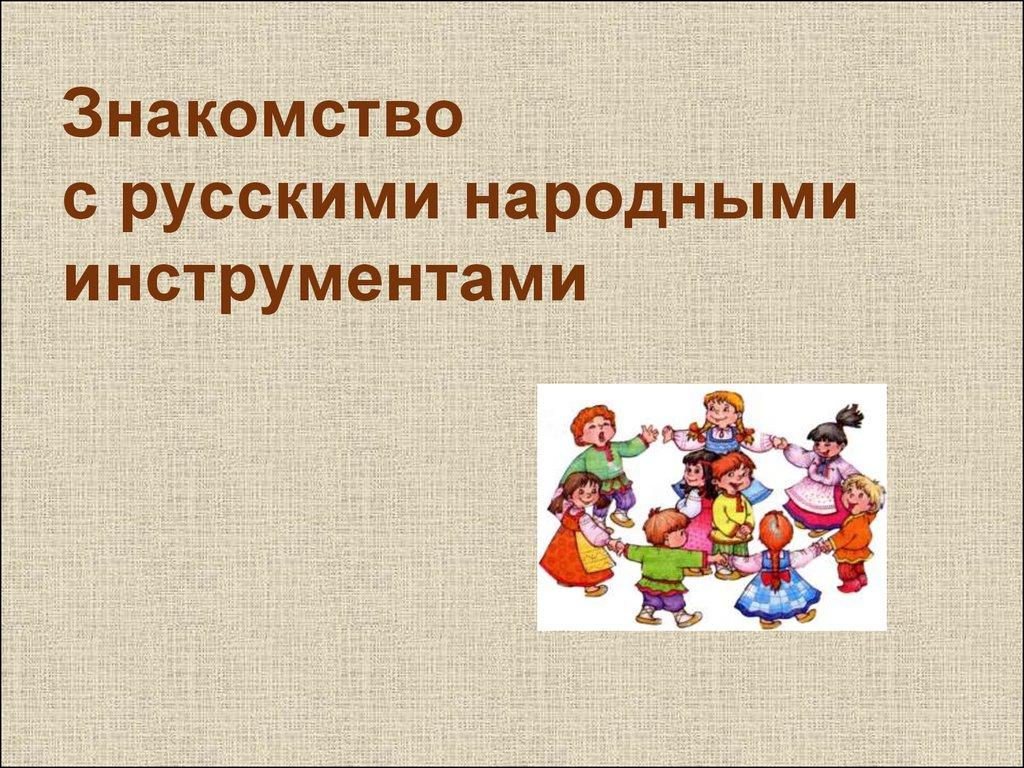 знакомство с русскими богатырями