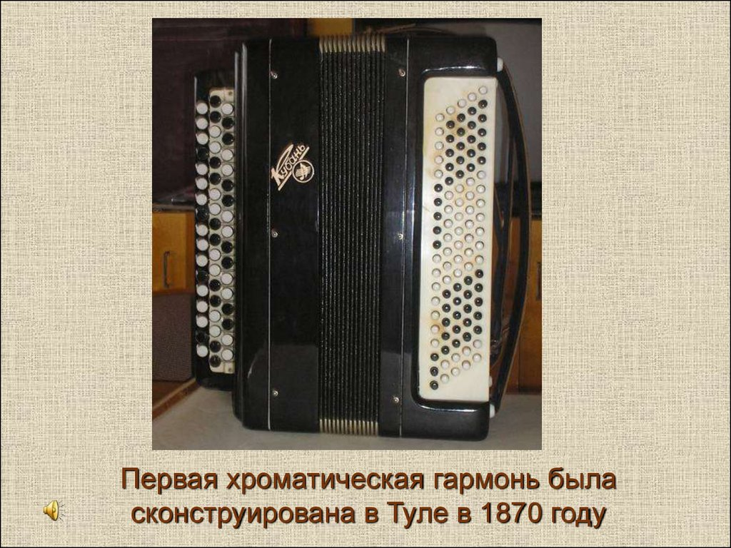 знакомство с русскими народными музыкал