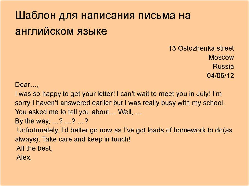 шаблон письма для знакомства на английском