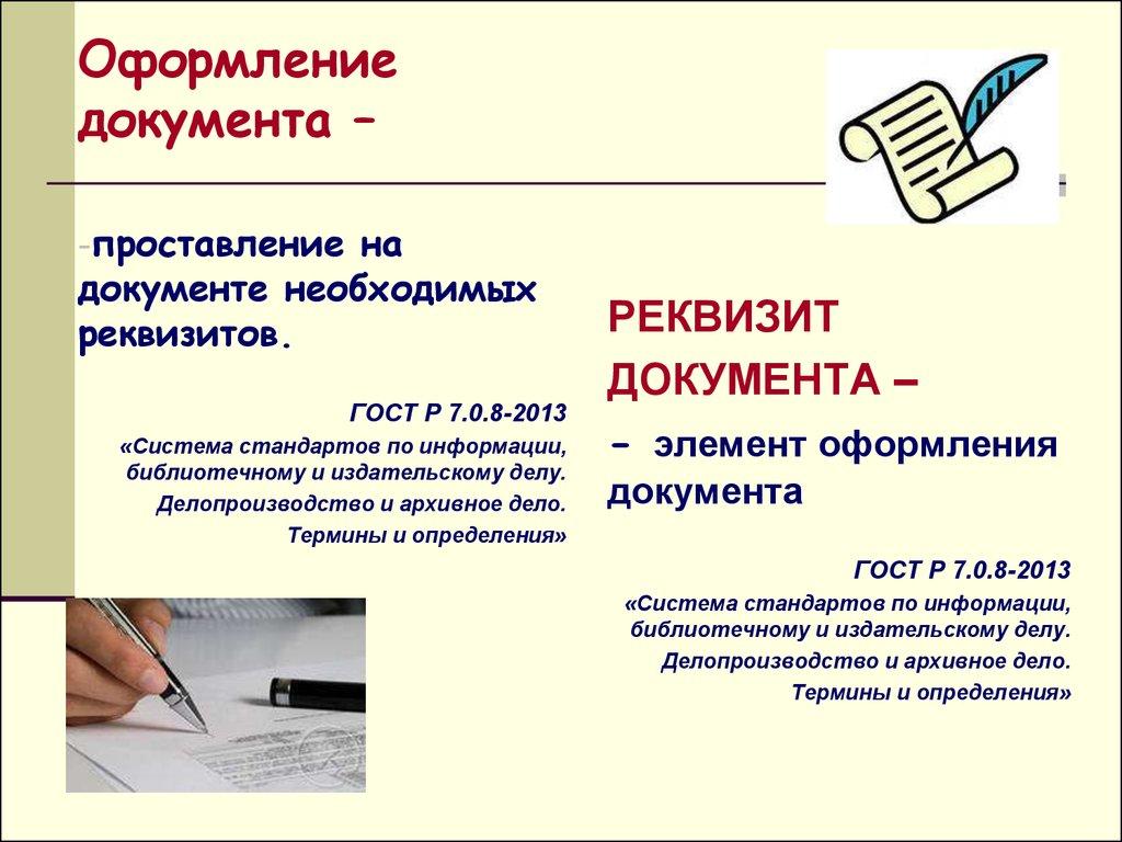Правила Оформления Документов в Делопроизводстве Гост