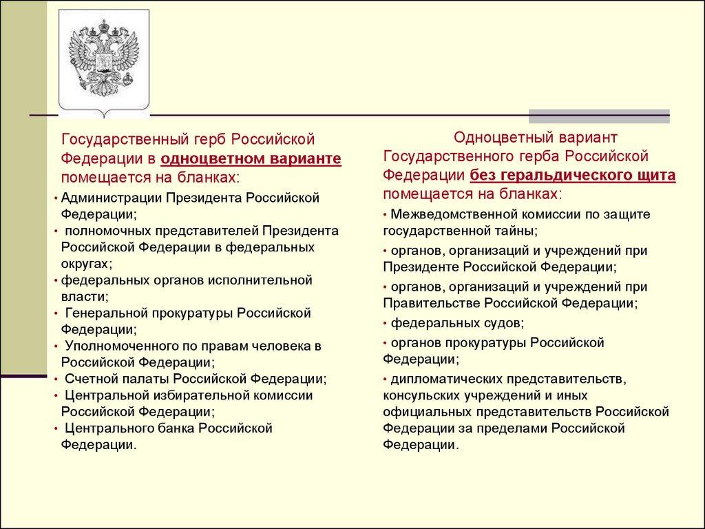 Скачать бланк с гербом россии в ворде