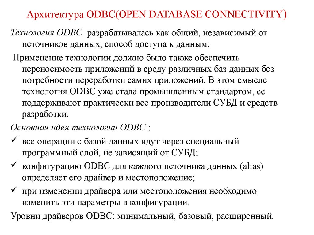 Архитектура ODBC(OPEN DATABASE CONNECTIVITY)