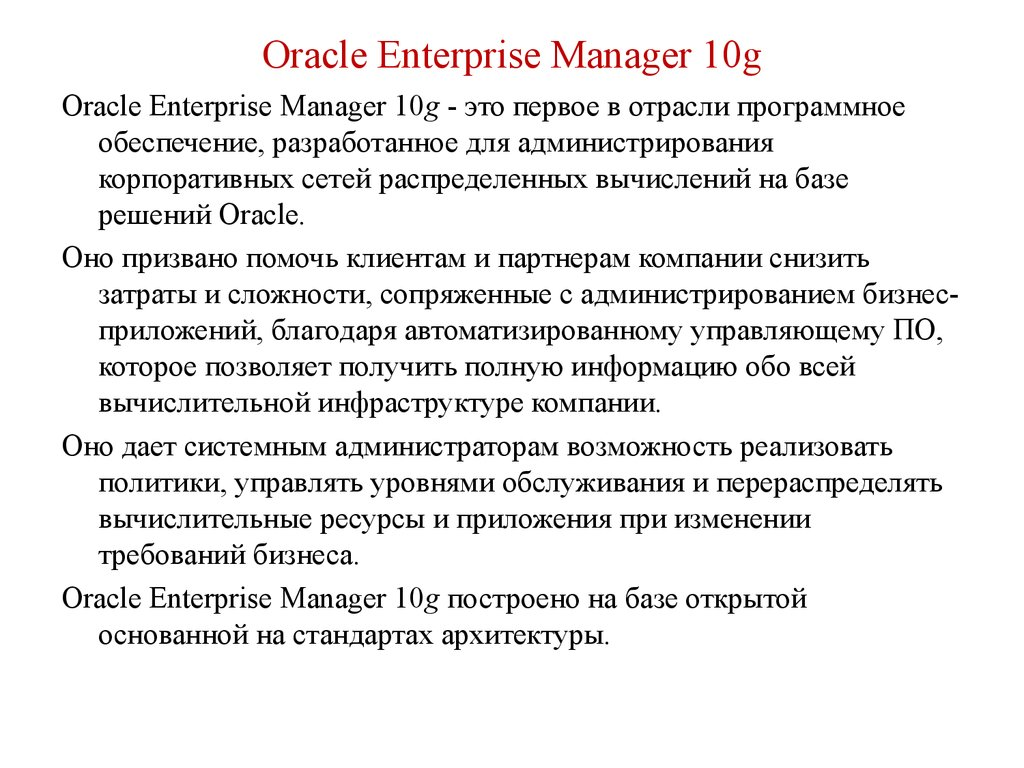 Oracle Enterprise Manager 10g