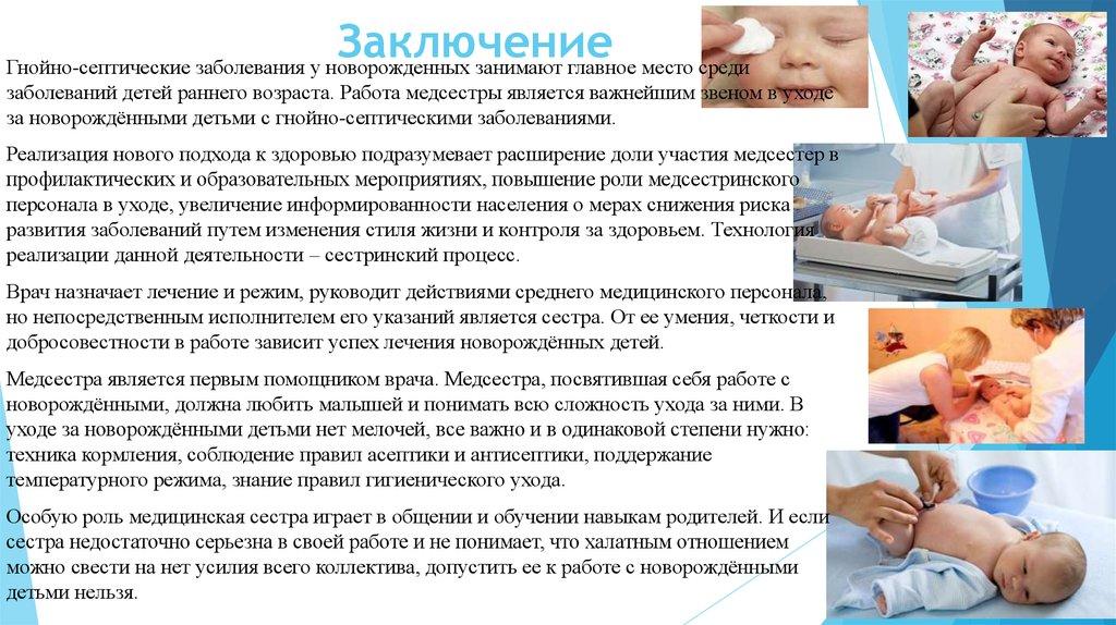 Сестринский уход за новорожденными с патологией
