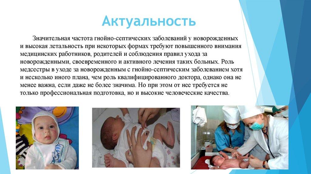Сестринский уход за детьми с заболеванием кожи