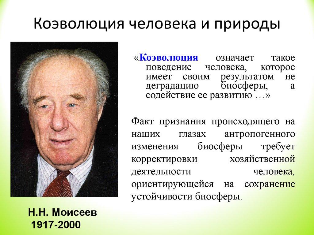 С докладом математические модели больших систем и их использование выступает академик ннмоисеев (вц ан ссср