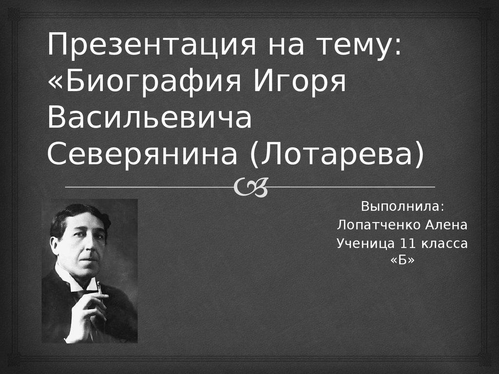 презентация на тему футуризм в литературе
