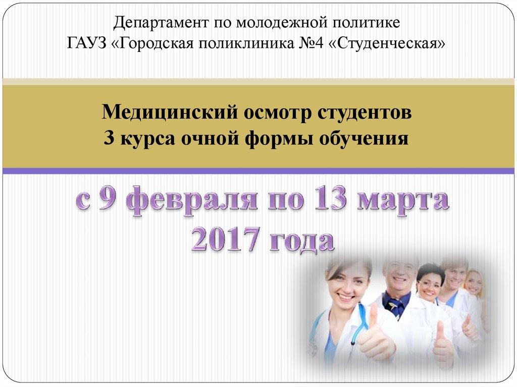 Телефон брянской детской областной поликлиники