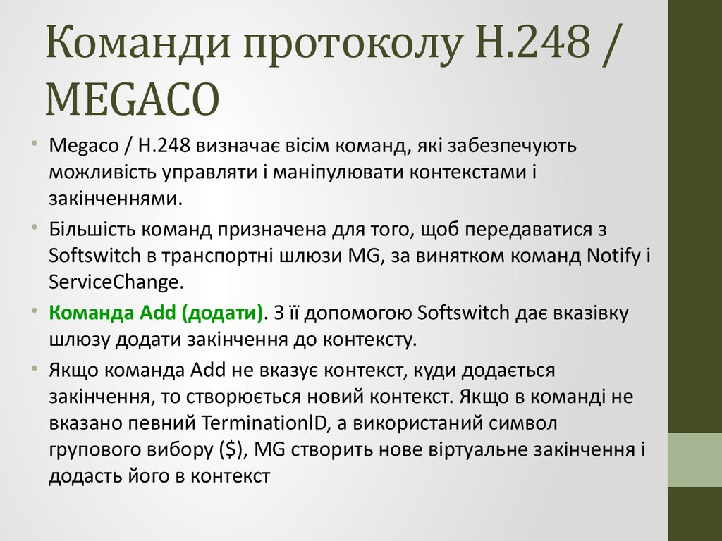 h 248 H248 protocol document release history publication date december 1, 2009 august 31, 2007 feature history comm.
