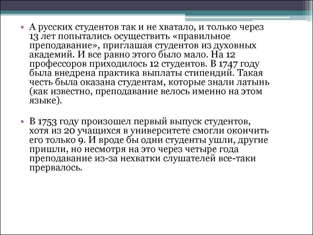 Студенты русские онлайн 28 фотография