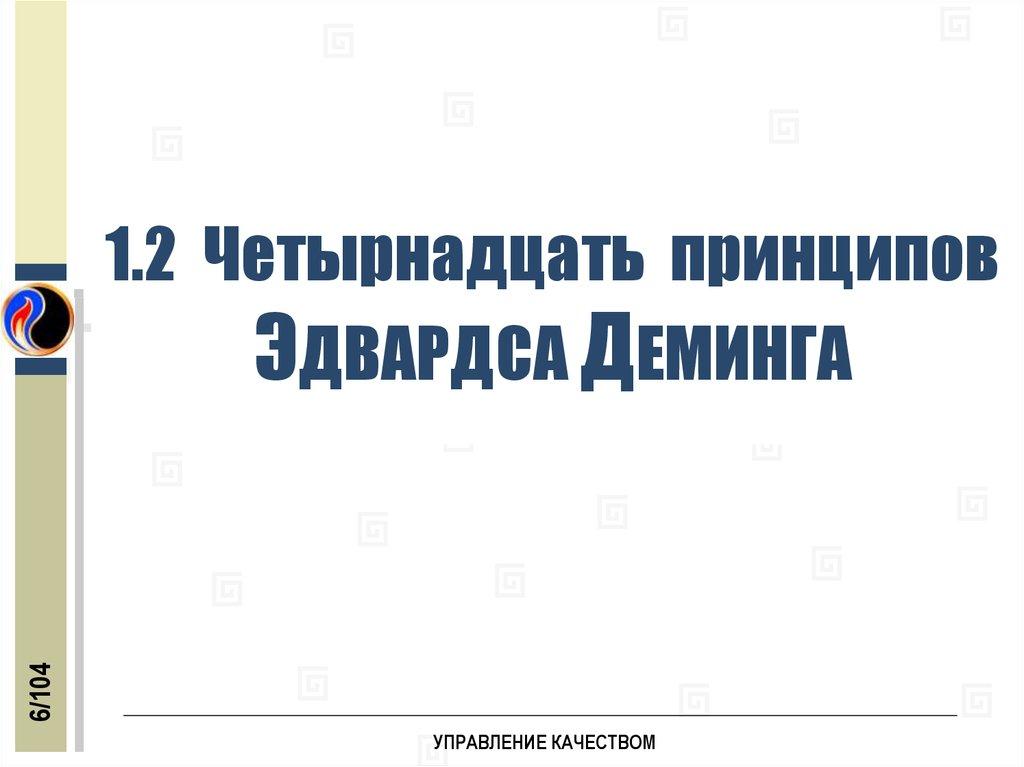 Четырнадцать универсальных принципов эдвардса деминга