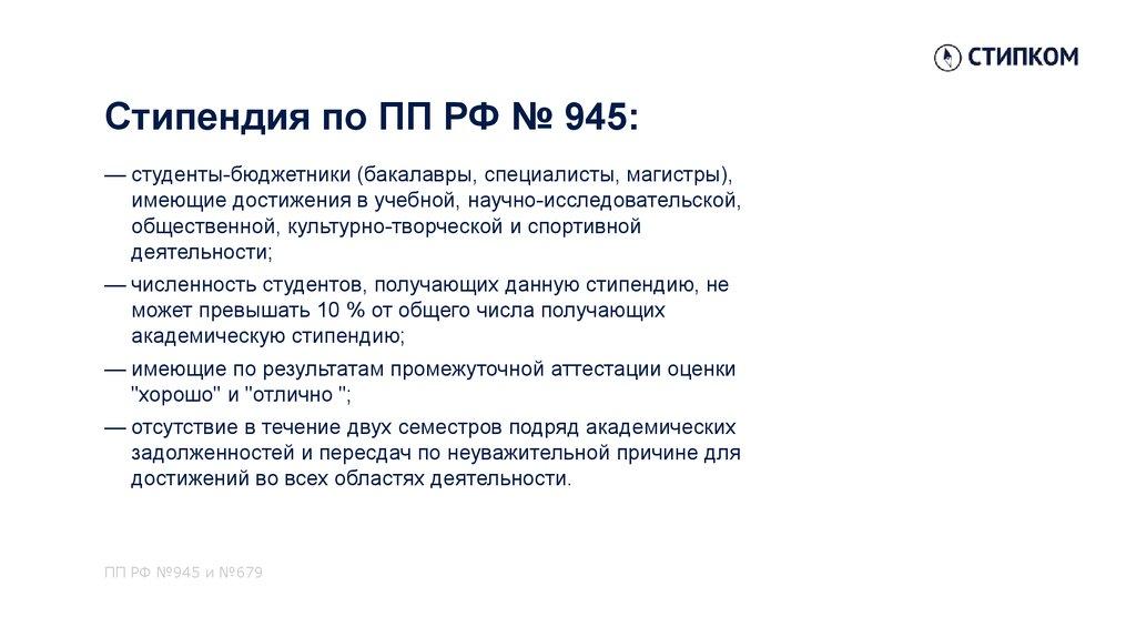 Приказ Министерства образования и науки РФ от 25122013 N