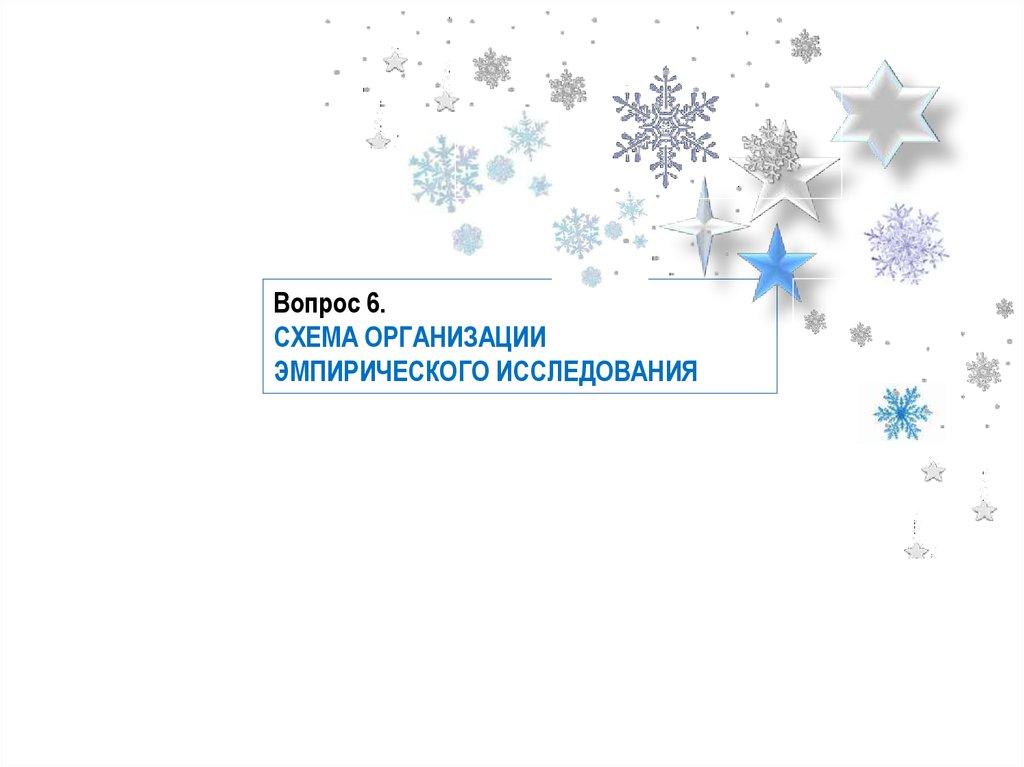 51 Классификация методов исследования согласно Борису