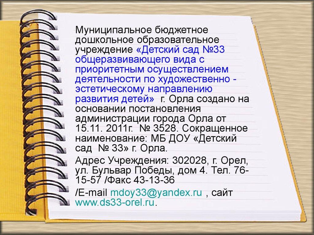 Технологии деятельности учителя-логопеда на логопункте доу