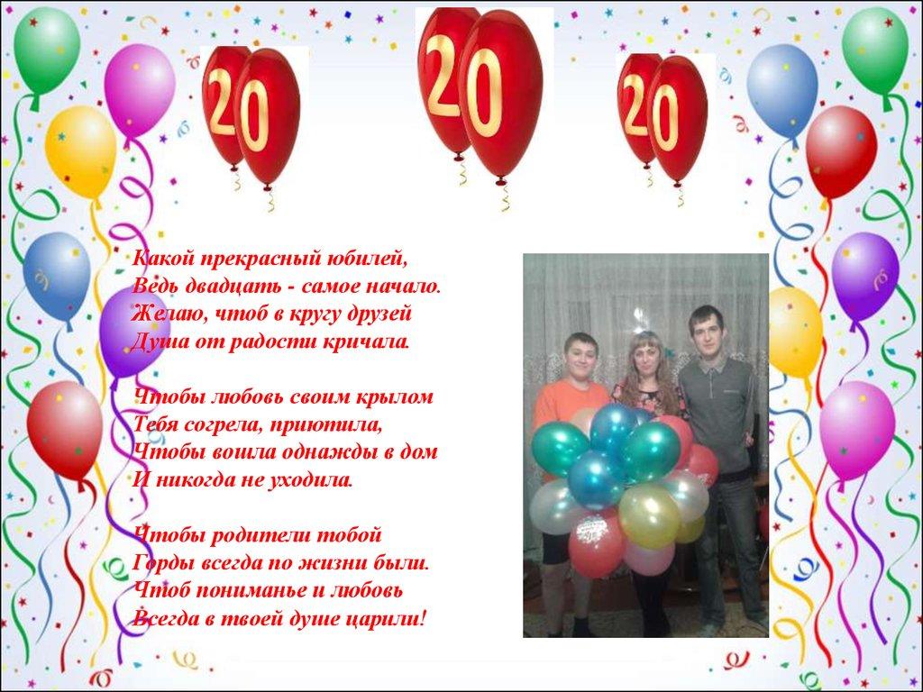 Поздравления с 20 летием внуку