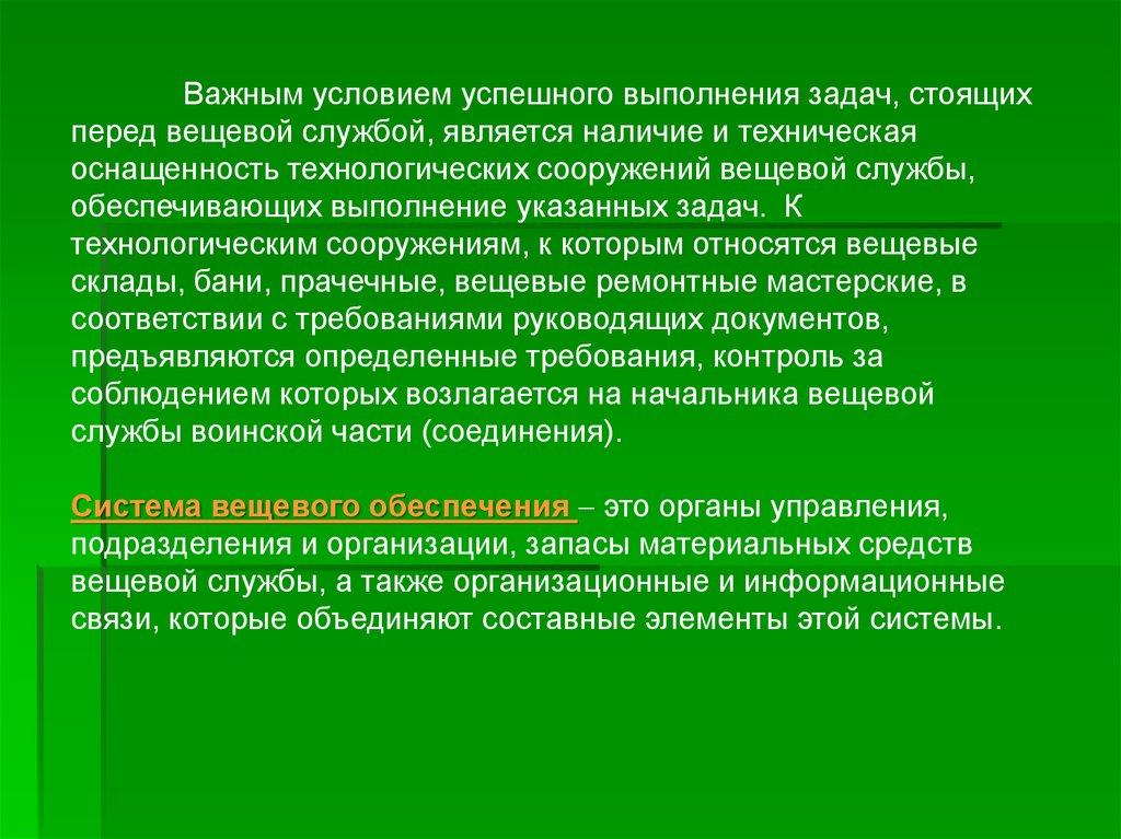 Приказ мо рф 555 от 14.08.2013 о вещевом обеспечении