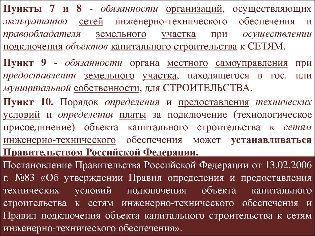 Юнона статья 23 часть 7 автобуса маршруту Краснодаре