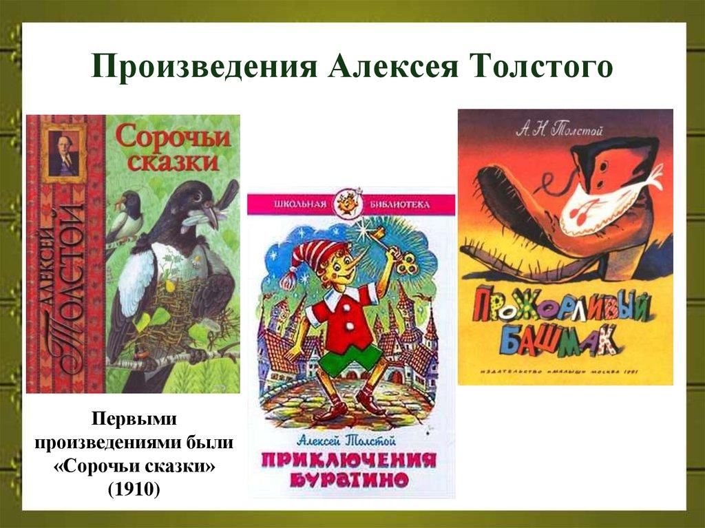 Атолстой сказки с картинками
