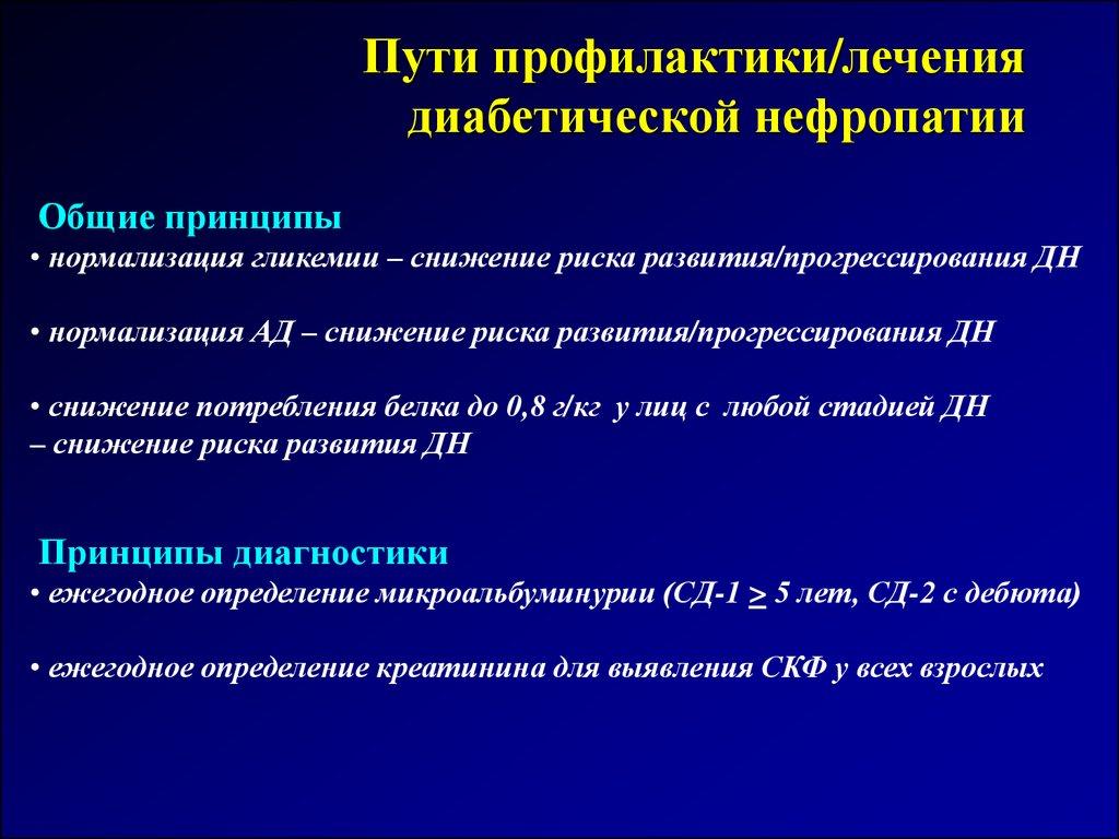 Нефропатия беременных лечение
