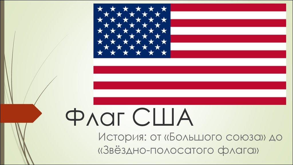 Флаг скачать сша 8