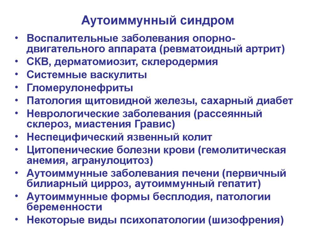 Фактор сумерек ПЕРЕДАЧА ВИЧ ИНФЕКЦИИ Реферат ВИЧ инфекция