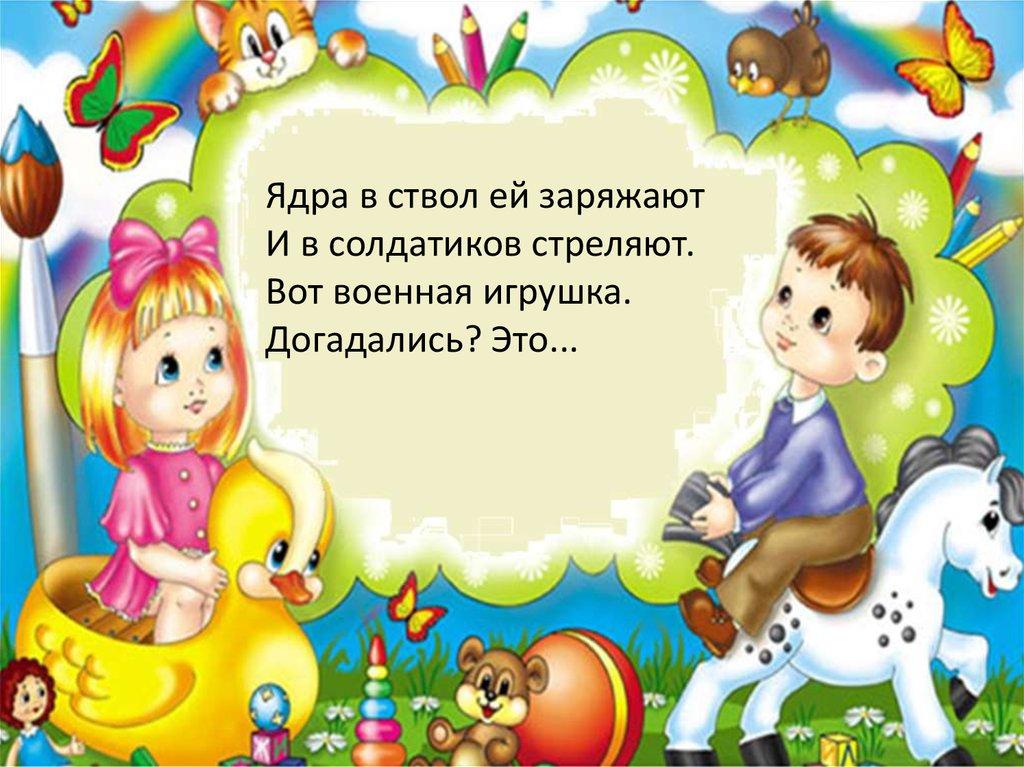 Поздравление коллектива с юбилеем в детском саду
