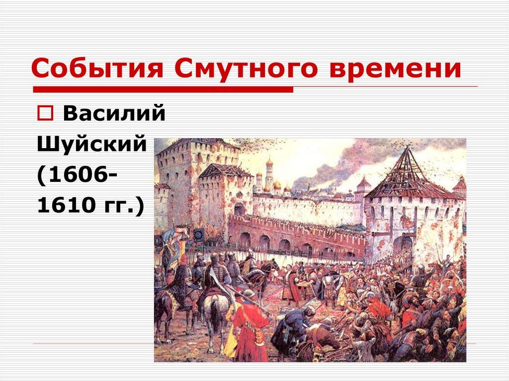 таблица событий смуты 1598 1613