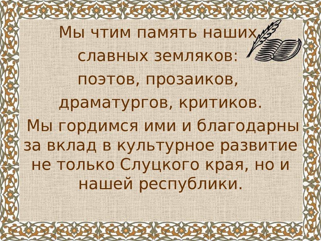 презентация по биографии максима богдановича