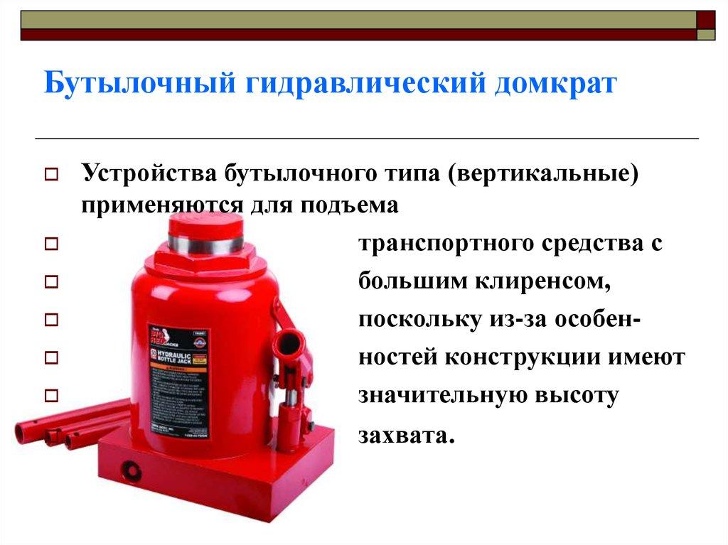 Ремонт бутылочного гидравлического домкрата своими руками