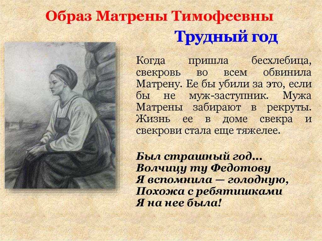 Образ цитата матрены тимофеевной
