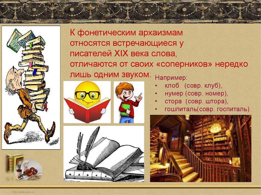 Архаизмы Словарь Онлайн