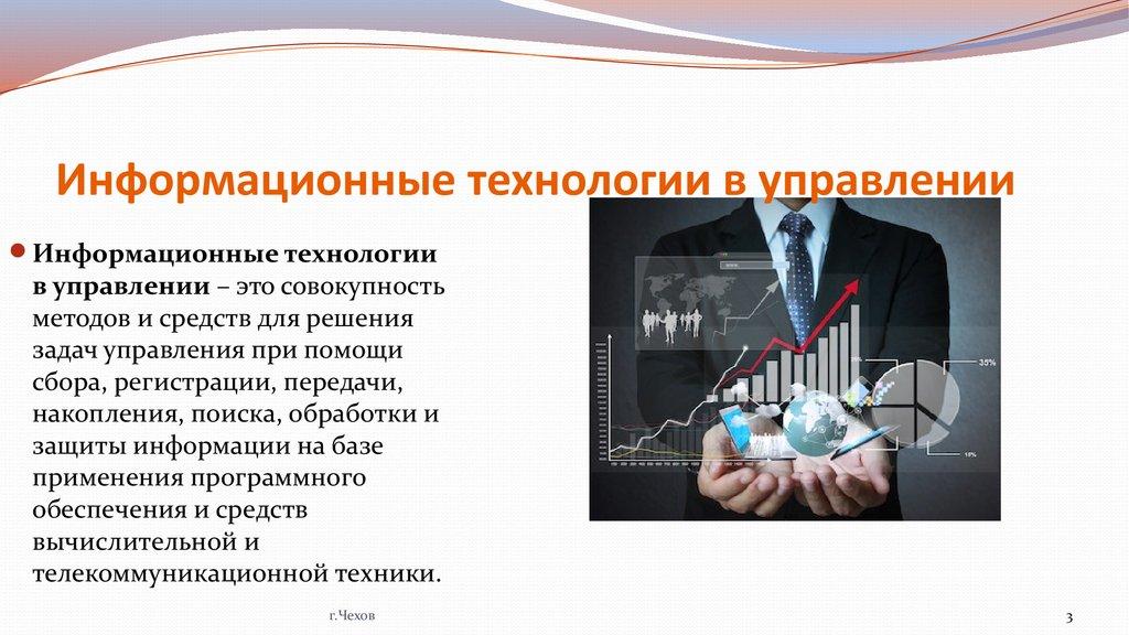 Информационные технологии в управлении