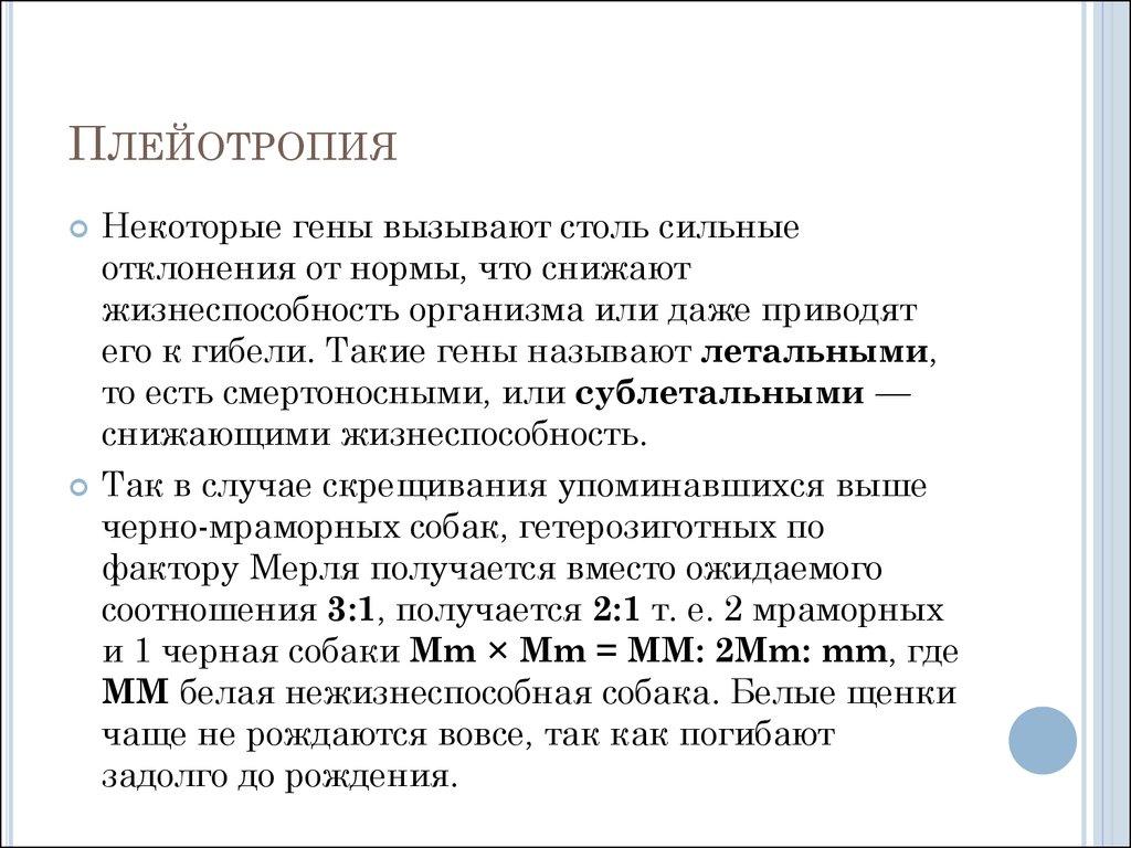 Плейотропия