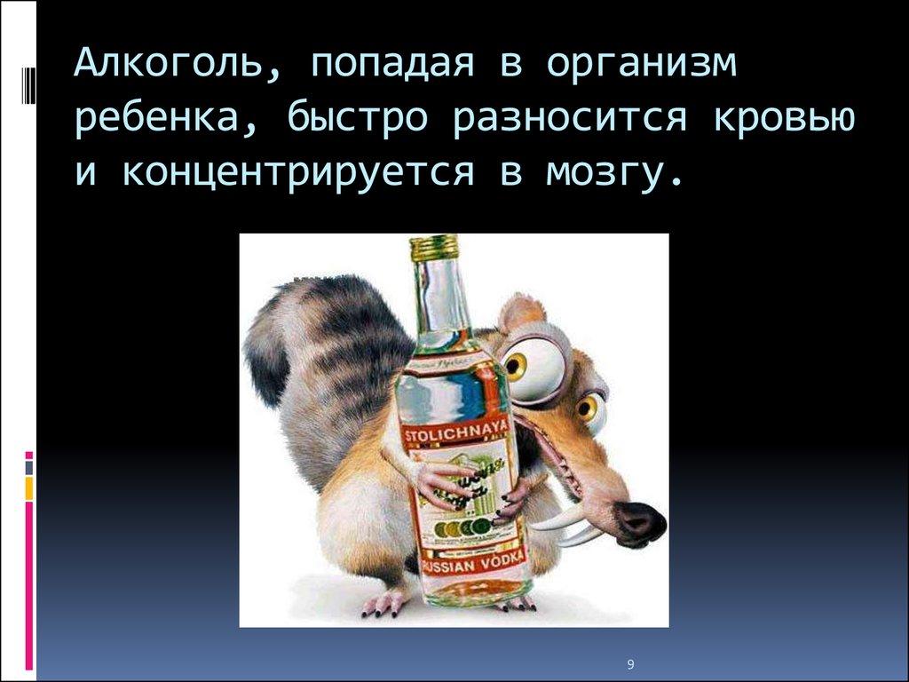 схема влияния алкоголя на детский организм
