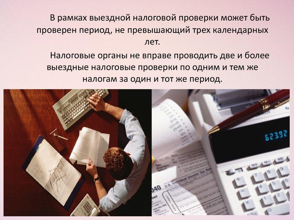 Вот Период за который могут проверить налоговая пятнышко над