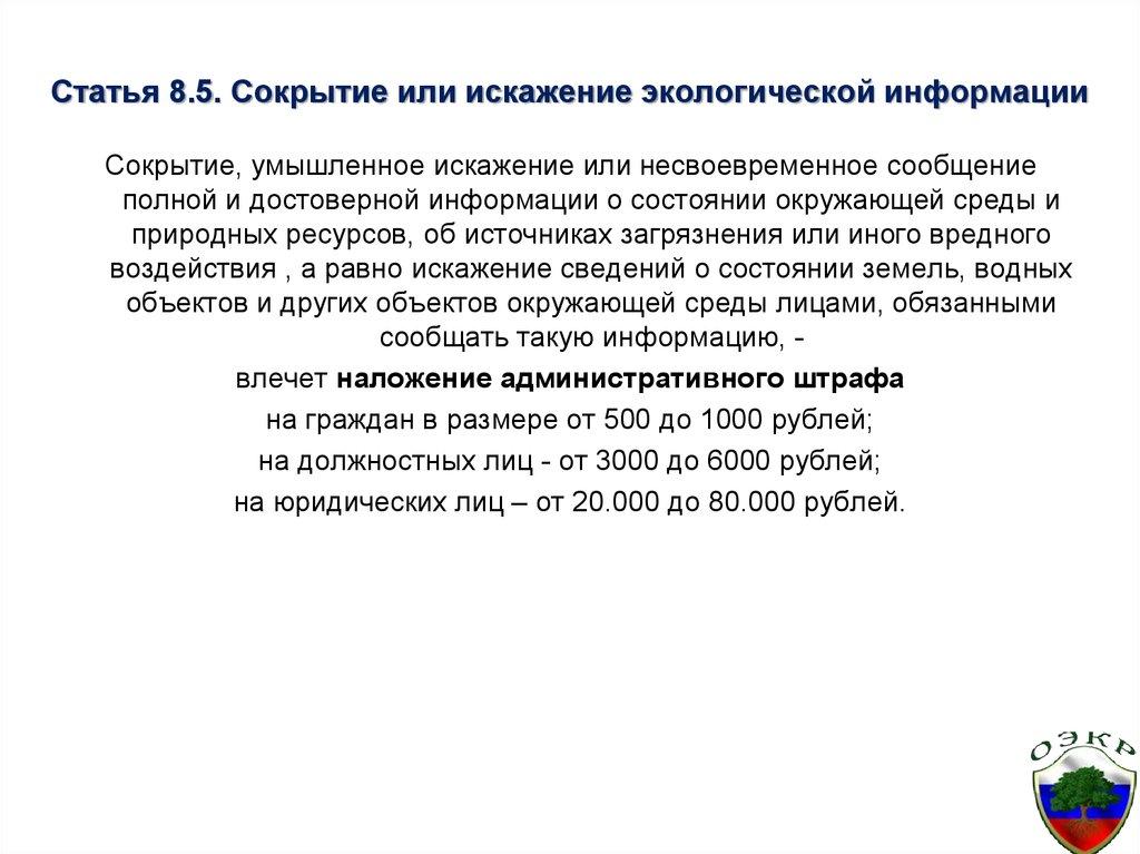 Штрафы за сокрытие или искажение экологической информации