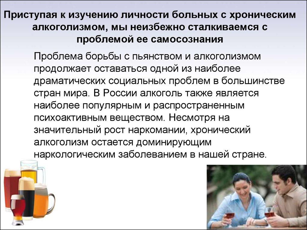Алкоголизм психологические задачи в приднестровье разные лечение от алкоголизма