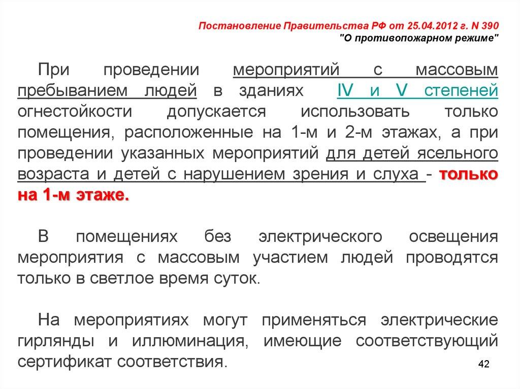 ПОСТАНОВЛЕНИЕ ПРАВИТЕЛЬСТВА 390 ОТ 25.04.2012 СКАЧАТЬ БЕСПЛАТНО