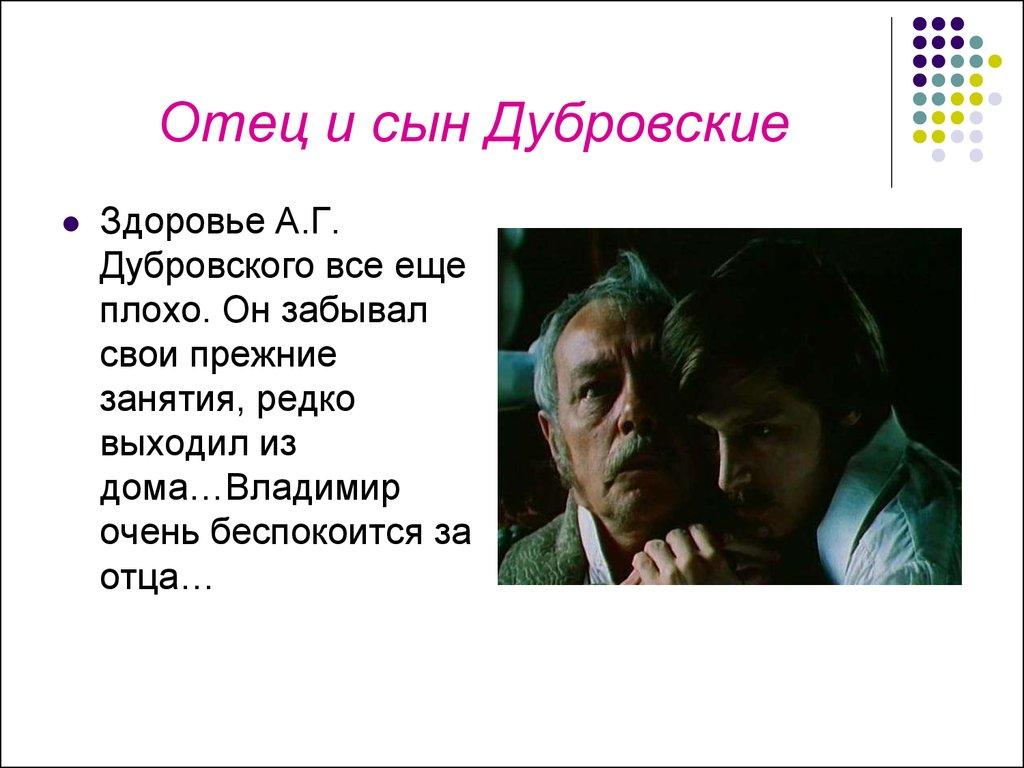 Отец дубровского в цитатах