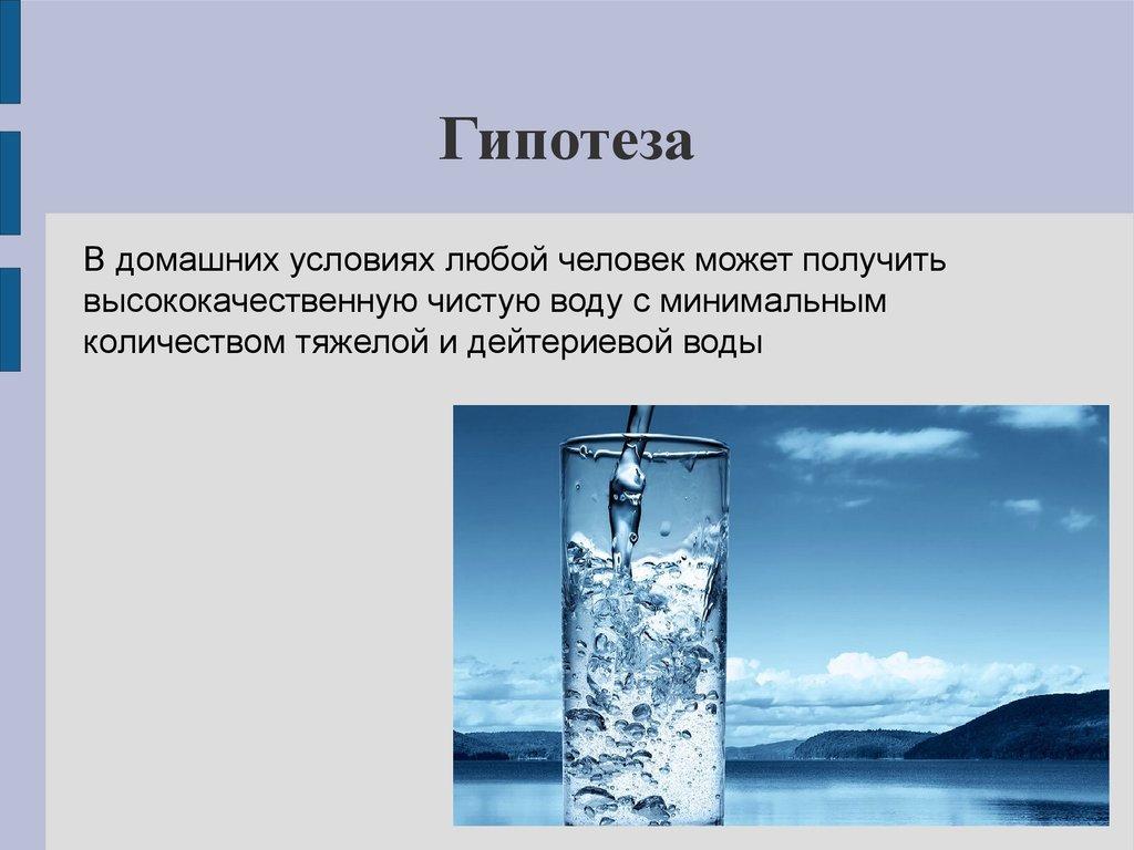 Как сделать чистую воду для питья в домашних условиях