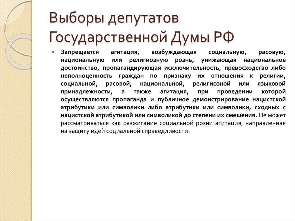 статус депутата государственной думы определяется